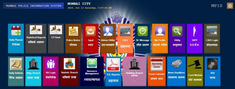 मुंबई पोलीस अवगत प्रणाली ( एमपीआयएस  प्रणाली )